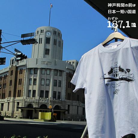 おとなTシャツ ホワイト(日本一短い国道174号線)