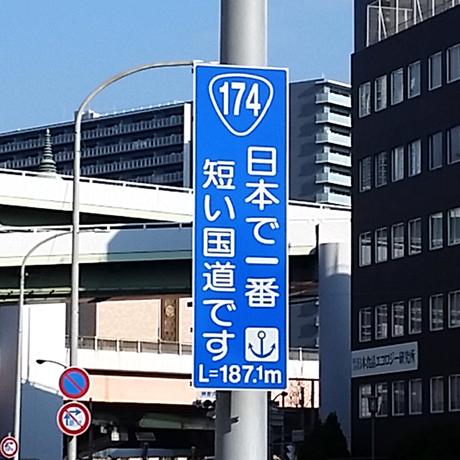 おとなクルーネックスウェット ネイビー (日本一短い国道174号線)
