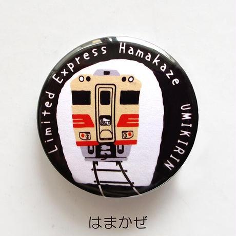 缶バッジ 32mm(神戸を走るJRの電車たち①)