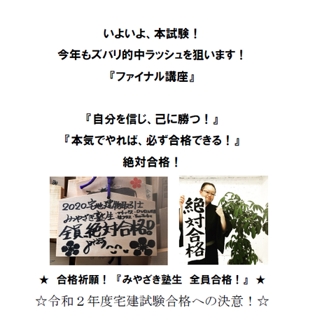 2020宅建みやざき塾 ファイナル講座 ★絶対合格!★