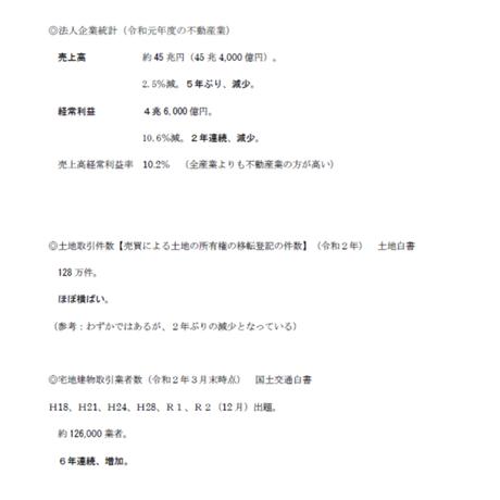 【小冊子版+PDF版】宅建みやざき塾 5点満点を狙ってとる! 五問免除科目対策講座 (50問受験生向け)