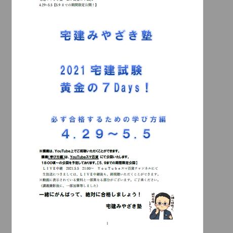 【期間限定無料DL~5.9日まで】宅建みやざき塾 2021GW黄金の7days  必ず合格するための学び方編