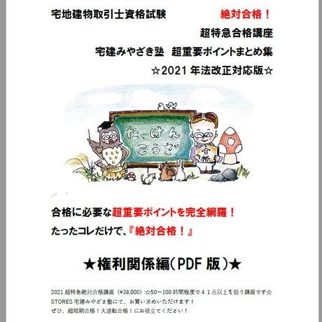 PDF【2021版】宅建みやざき塾・超特急合格講座・超重要ポイントまとめ集 権利関係