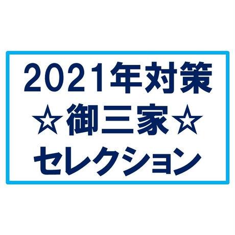 ☆無料☆  2021年試験対策 御三家セレクション(権利関係 過去問)