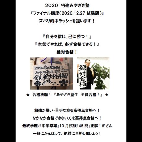 2020宅建みやざき塾 ファイナル講座(12.27本試験版) ★絶対合格!★