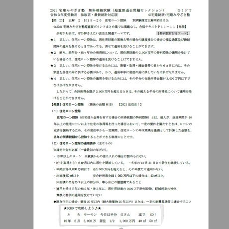 【GIFT】 2021宅建みやざき塾オリジナル模試(過去問) GIFT