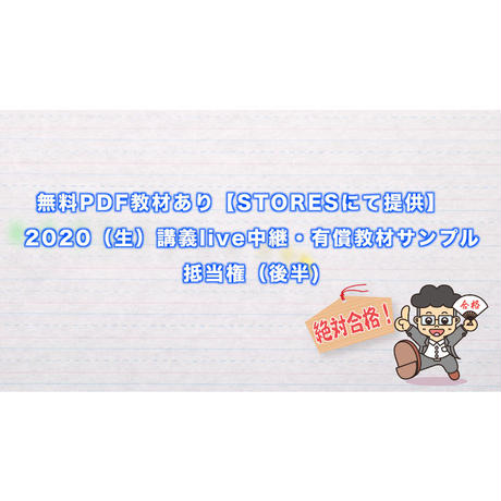 ☆無料PDF教材☆抵当権・2020宅建みやざき塾(生)講義LIVE中継(有償)教材サンプル
