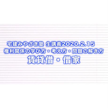 ☆無料☆2020年宅建みやざき塾 用語集・問題集編  賃貸借・借家 ~権利関係の学び方・考え方・問題の解き方~