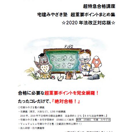 2020宅建みやざき塾・超特急合格講座・超重要ポイント集 全範囲(五問免除科目を除く)