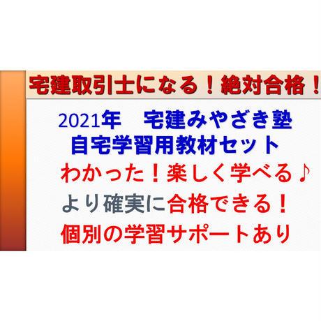 【完売御礼♪】2021宅建みやざき塾・絶対合格!講座【おうちで宅建♪(自宅学習用教材セット)】