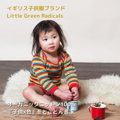 Little Green Radicals ロケットロンパース2枚セット 68/ 74/ 80/ 86cm