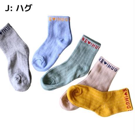 ハグ Socks 5足セット 14-16/ 16-18/ 18-22cm