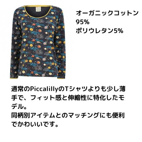 Piccalilly 長袖Tシャツ 宇宙 92/98/104/110/116/122/128cm