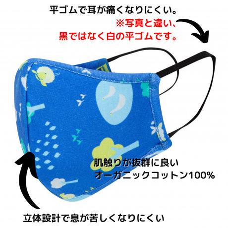 Piccalillyオーガニックコットン フェイスカバー 子供用 ブルー