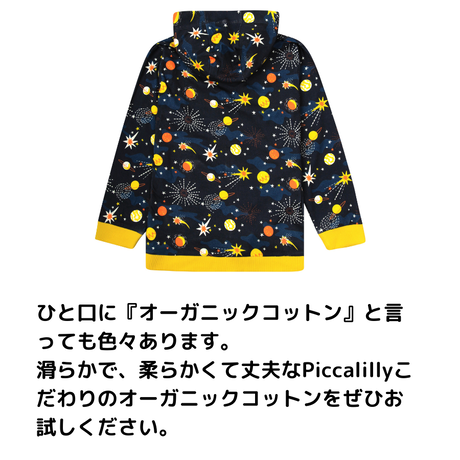 Piccalilly キッズパーカー 宇宙 98/104/110/116/122/128cm