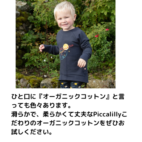Piccalilly スウェット 宇宙 104/110/116/122/128cm
