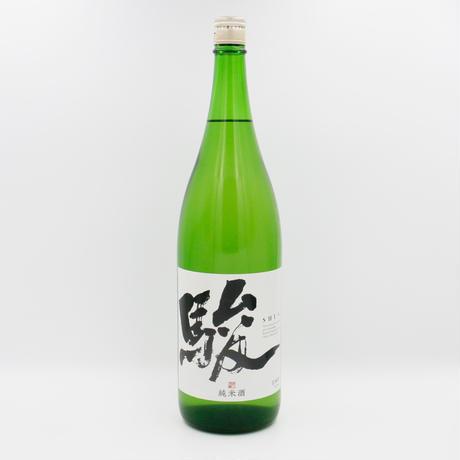 駿(純米/1800ml)