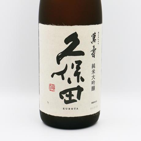 久保田・萬寿(純米大吟醸/1800ml)箱入り