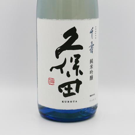 久保田・千寿(純米吟醸/1800ml)