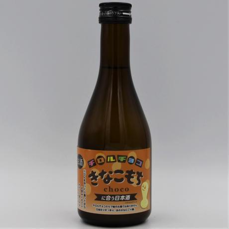 チロルチョコ きなこもちに合う日本酒(純米吟醸/300ml)