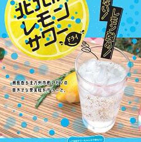 北九州レモンサワーの素nomelドライ(22度/500ml)