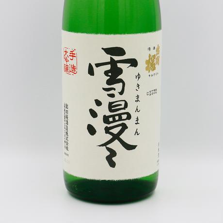 出羽桜 雪漫々(大吟醸/1800ml)箱入り