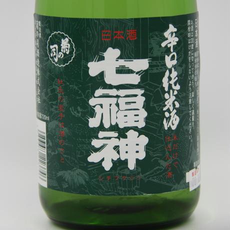 七福神 (辛口純米酒720ml)