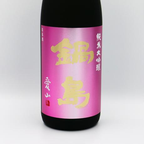 鍋島 愛山純米大吟醸45%(純米大吟醸/1800ml)箱入り