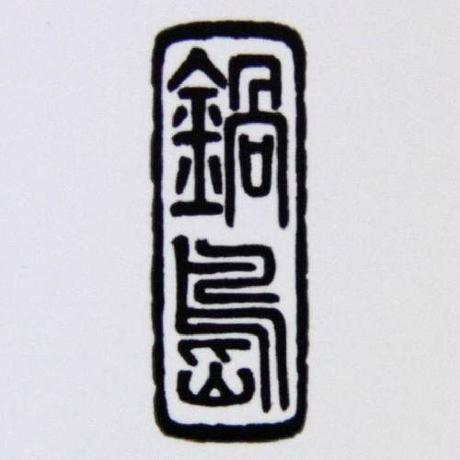 鍋島(特別純米/720ml)