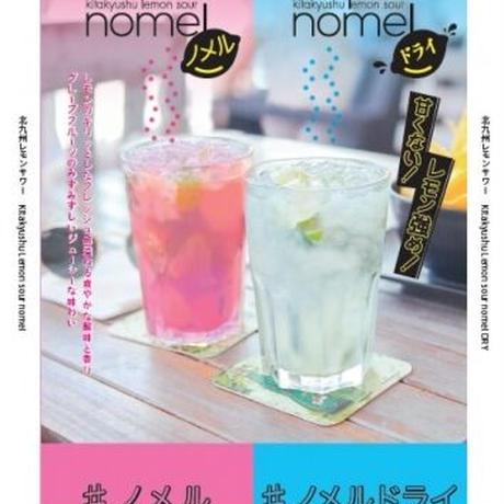 北九州レモンサワーの素nomelドライ(22度/1800ml)