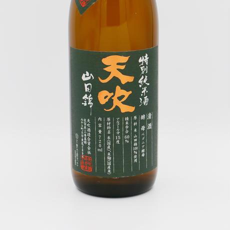 天吹超辛口(純米/720ml)