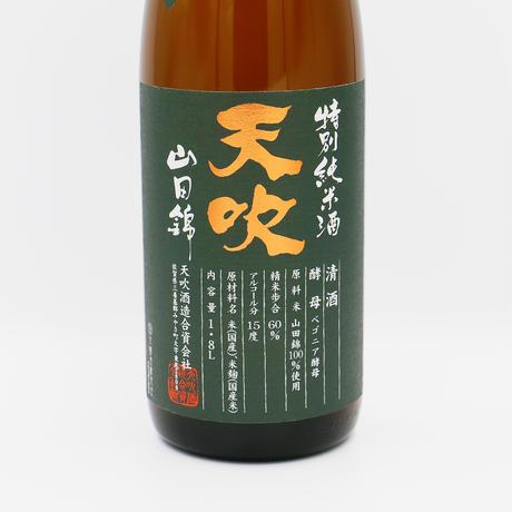 天吹超辛口(純米/1800ml)
