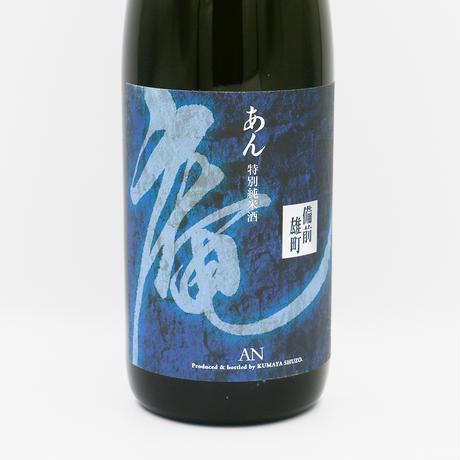 庵(純米/1800ml)