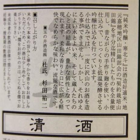 寒北斗(純米吟醸/1800ml)