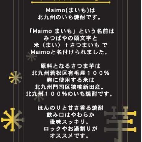 若松いも焼酎Maimo(25度/500ml)オリジナル商品