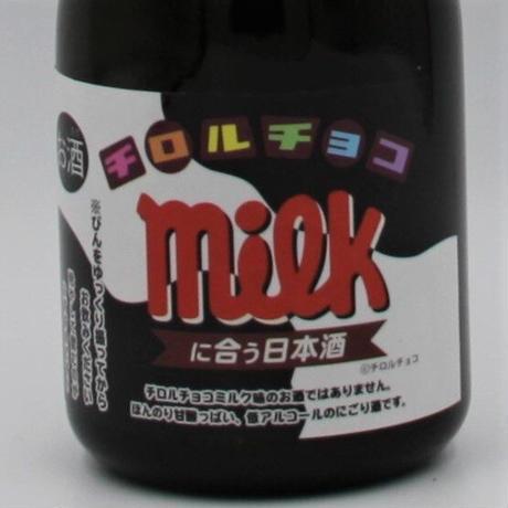 チロルチョコ ミルクに合う日本酒(300ml)