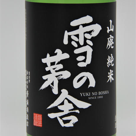 雪の茅舎 ( 山廃純米酒/720ml)