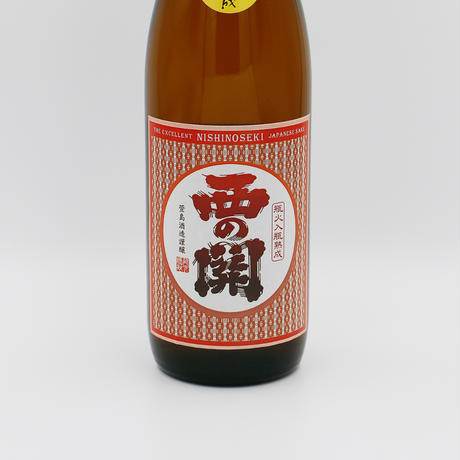 西の関二百日熟成(純米/720ml)季節商品