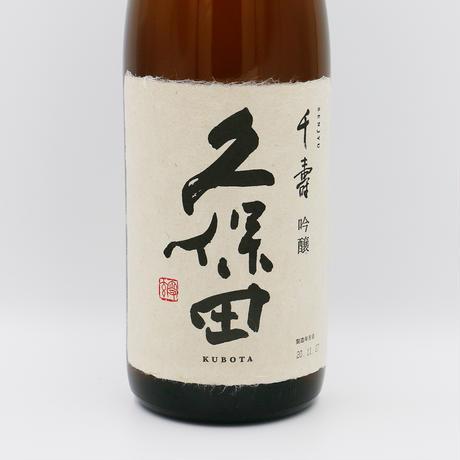 久保田・千寿(吟醸/1800ml)