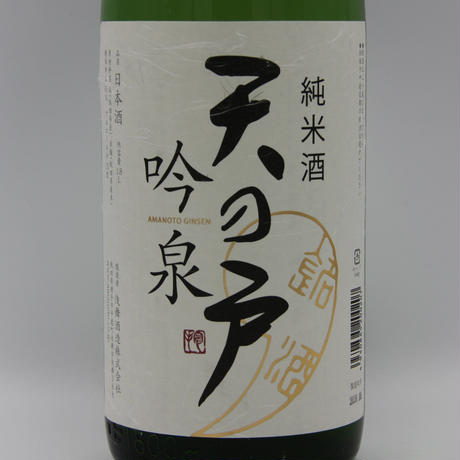 天の戸 吟泉 (純米/1800ml)