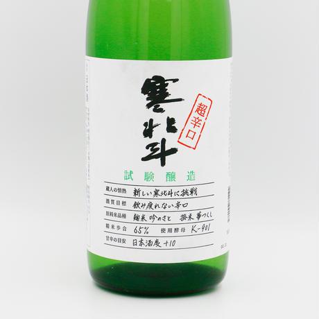 寒北斗 超辛口(純米/1800ml)