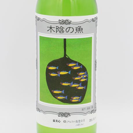 木陰の魚(純米/720ml)