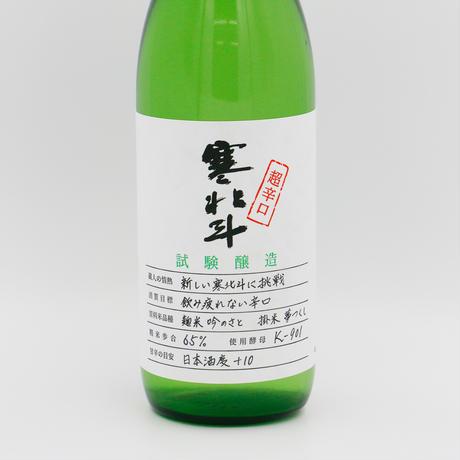 寒北斗 超辛口(純米/720ml)