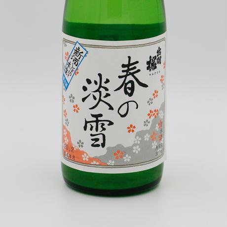 出羽桜 春の淡雪(本醸造生うすにごり/300ml)クール