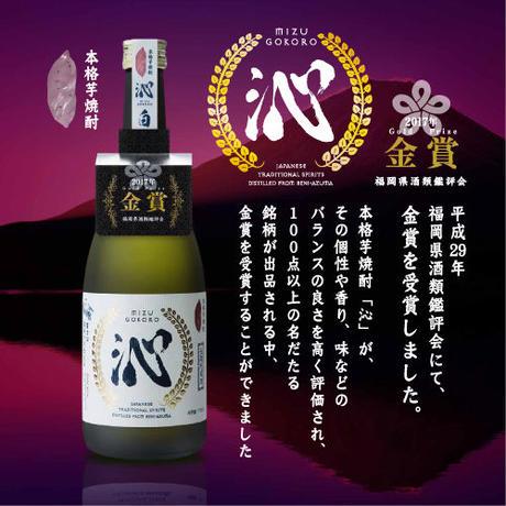 本格芋焼酎 『沁(みずごころ)』平成29年福岡県酒類鑑評会『金賞』受賞
