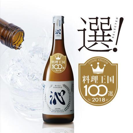本格麦焼酎 『沁(みずごころ)』雑誌『料理王国』料理王国100選認定