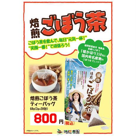 焙煎ごぼう茶(ティーバッグ)