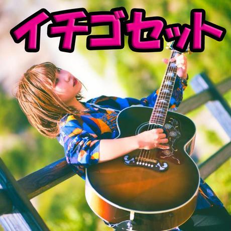 【DL】イチゴセット(楽譜 + 音源 4曲入り)
