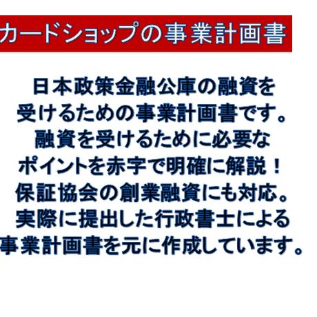 事業計画書(日本政策金融公庫提出用)