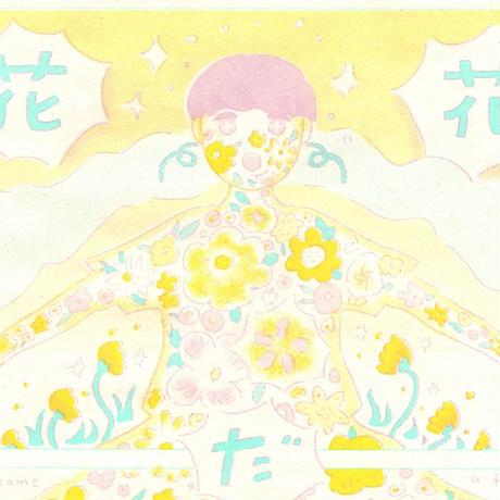 リソグラフポスター「花になる」